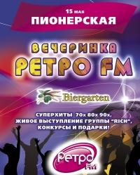 15 мая состоится пионерская Вечеринка Ретро FM