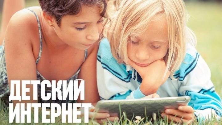 Родители в Башкортостане выбирают «Детский интернет»