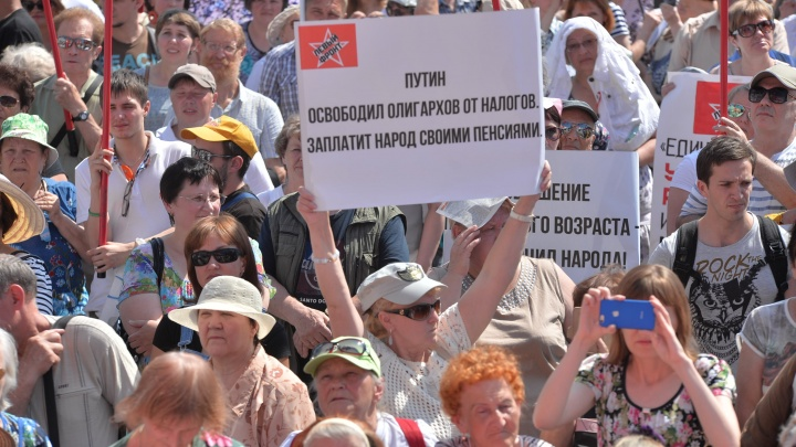 Штаб Навального устроит в Екатеринбурге митинг и шествие против пенсионной реформы