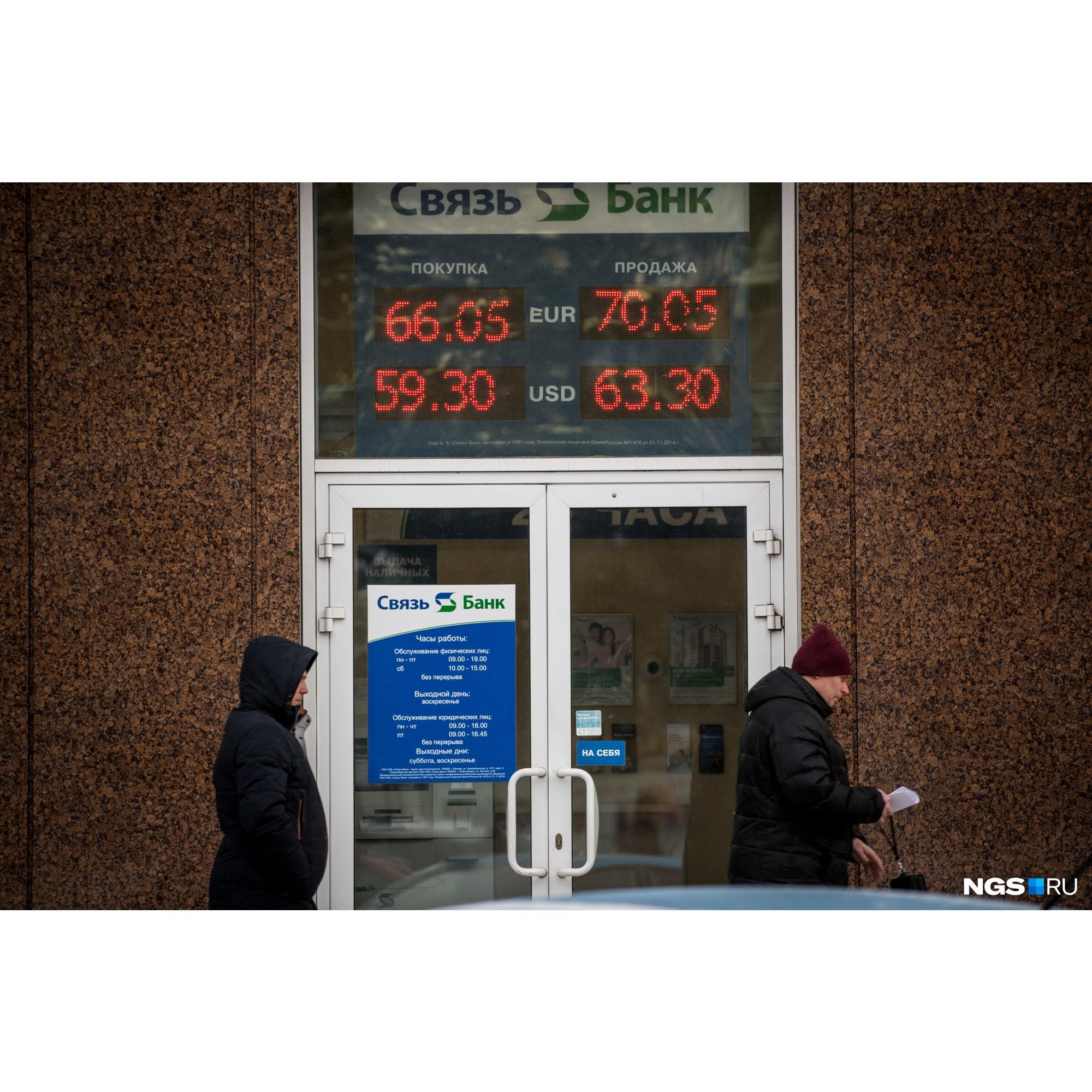 Многие эксперты предполагают, что курс доллара в 2020 году будет чуть ниже 60 рублей