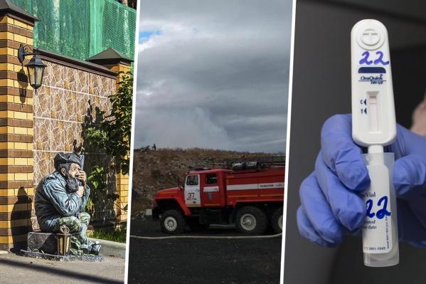 Дом за десятки миллионов, очередной пожар на мусорном полигоне и история женщины, которой по ошибке сказали, что она ВИЧ+, стали самыми обсуждаемыми на НГС