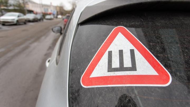 «Потерял актуальность»: для автомобилистов отменили обязательную наклейку знака «Шипы»