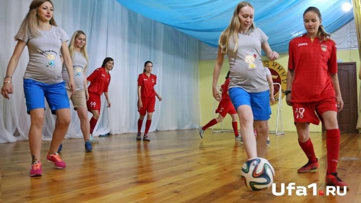 В Уфе будущие мамы сыграли в футбол с профессионалами