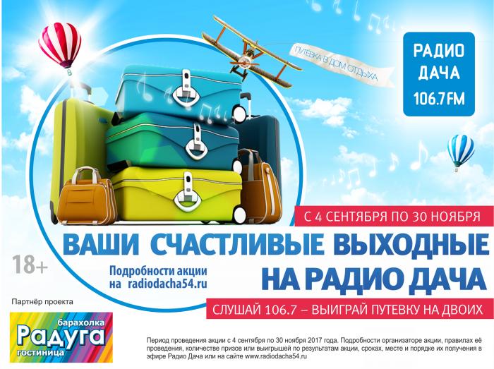 «Радио Дача» в Новосибирске дарит счастливые выходные