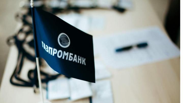 Стабильный и надёжный работодатель «Газпромбанк» запустит свой контактный центр в Уфе