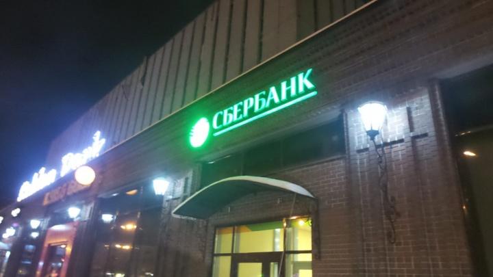 В районе Автовокзала отделение Сбербанка затянуло дымом, банкоматы не работают