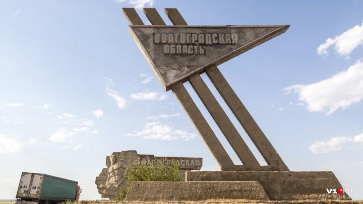 Были региональными, станут федеральными: четыре дороги к Волгограду хотят отдать России