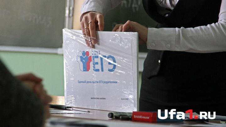В Башкирии выпускники напишут последние ЕГЭ