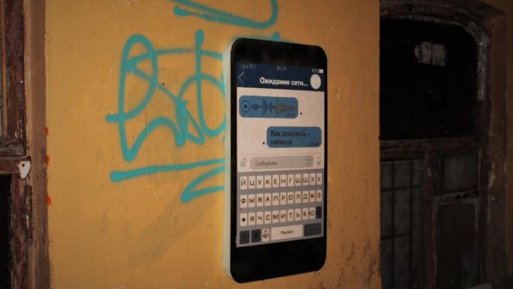 В Екатеринбурге появился арт-объект в виде огромного смартфона