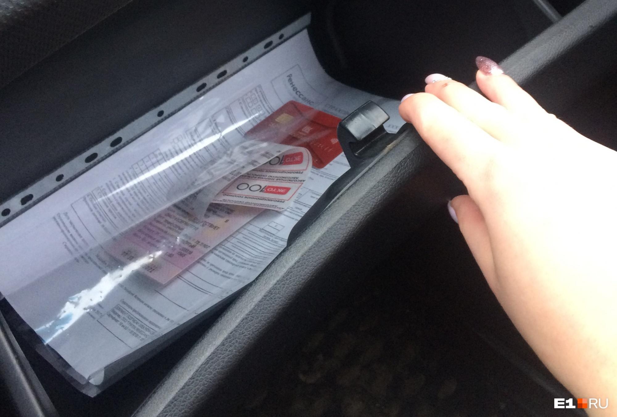 В бардачке лежат документы на машину