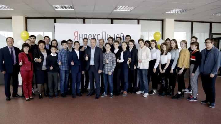 В Курганской области 84 старшеклассника приступают к обучению в «Яндекс.Лицее»