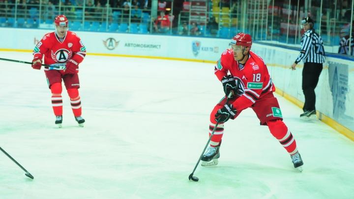 «Автомобилист» выиграл у «Салавата Юлаева», прервав серию из трех проигрышей
