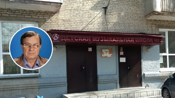 «Спасли от уничтожения»: чиновники решили не увольнять 70-летнего директора музыкальной школы