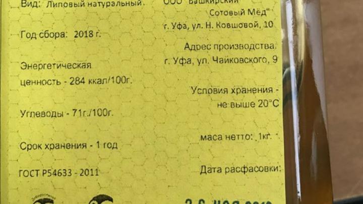 Вместо меда — бычья сперма: у главного продукта Башкирии нашли очень интригующий ГОСТ