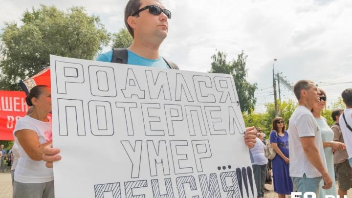 «Нищий пенсионер — позор государства»: пермяки вновь выйдут на митинг против пенсионной реформы