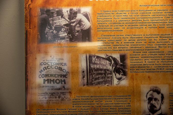 В 1922 году была создана Антирелигиозная комиссия, целью которой была всемирная борьба с религией и церковью