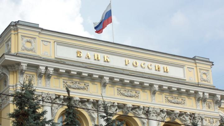 Банк России сильно снизил ключевую ставку