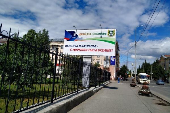 В Кургане к выборам уже повесили рекламу