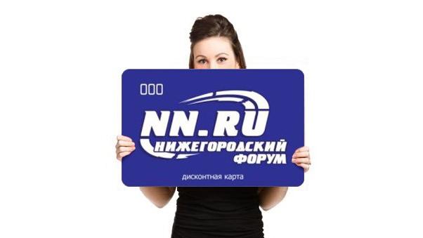 Розыгрыш призов по дисконтным картам NN.RU