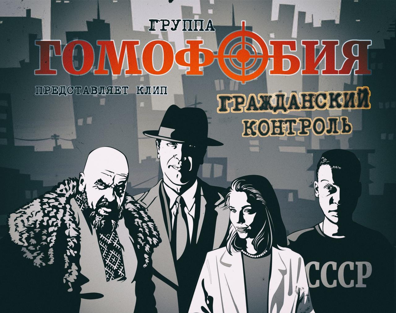 Группа «Гомофобия» задолго до премьеры клипа публиковала тизеры и постеры