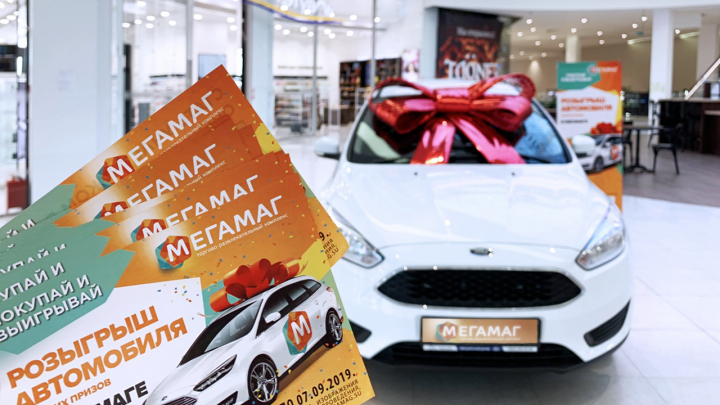 В «МЕГАМАГе» продолжается регистрация на розыгрыш автомобиля