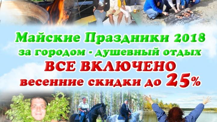 База отдыха снизила цены на майские праздники до 25 % и пригласила новосибирцев отдохнуть за городом