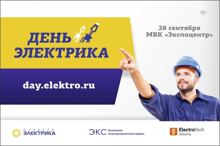 28 сентября в Новосибирске состоится «День электрика»