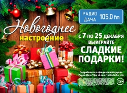 Новогоднее настроение на «Радио Дача Уфа»