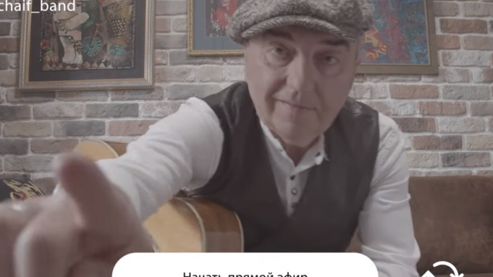 Группа «Чайф» выпустила клип, в котором за эфиром Шахрина в Instagram следят другие звезды