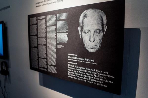 История Михаила Зирченко на мультимедийной выставке «Спасители» в Москве