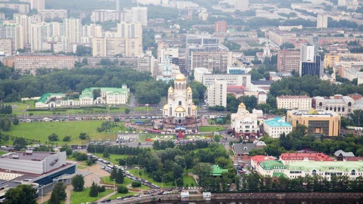 Шпаргалка для гостя: что посмотреть в Екатеринбурге за полдня