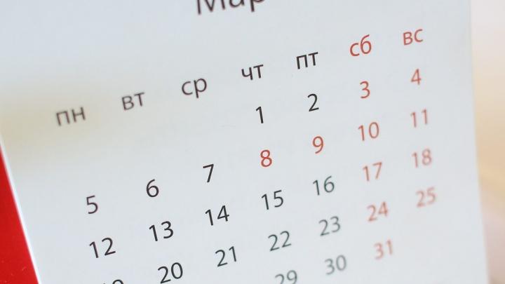 Стартовала короткая рабочая неделя:когда следующие длинные выходные?
