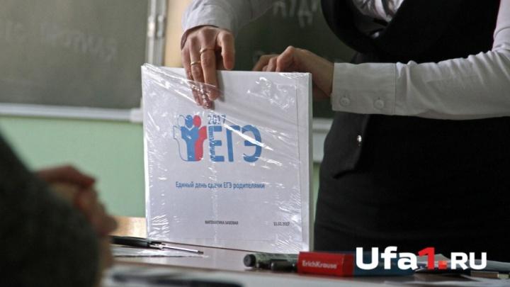 Выпускники Башкирии сдают ЕГЭ по иностранному языку
