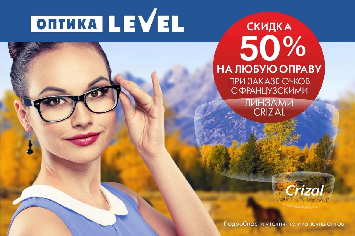 Объявлена грандиозная распродажа оправ в оптиках Level и Laura со скидкой 50–70 %
