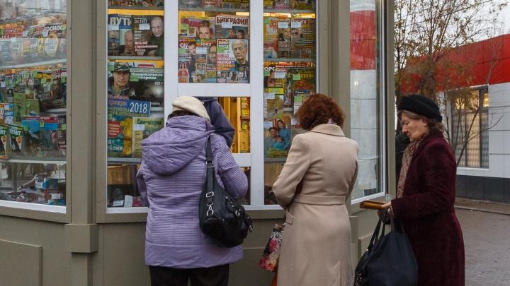 «Подвели правительство»: в Волгоградской области один газетный киоск на 8048 жителей