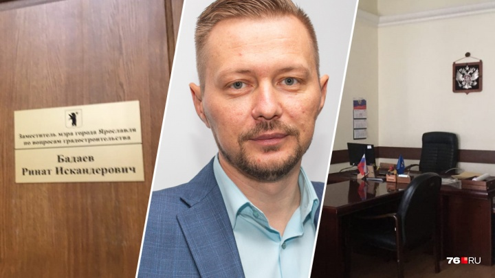 Секретарь задержанного заммэра Ярославля Рината Бадаева: «На работе его не было»