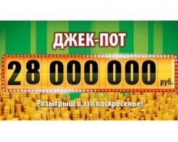 Джек-пот достиг 28 миллионов рублей