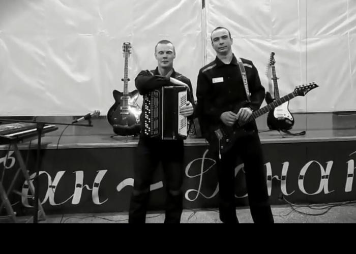 Партию баяна ведёт Евгений Кудрин, на гитаре играет Денис Поларшинов