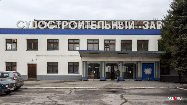 Администрация Волгоградской области потребовала аннулировать продажу судостроительного завода