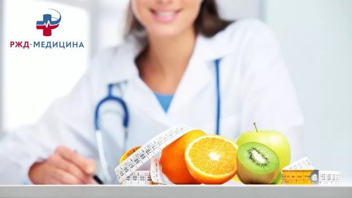 «РЖД-Медицина» приглашает на День здорового питания