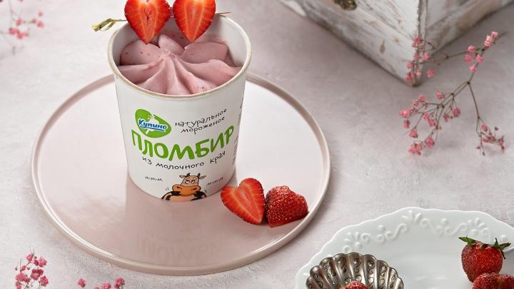 Новосибирская компания выпустила мороженое с тем самым вкусом из советского детства