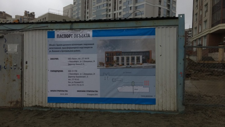 За вечным забором около «Ауры» начали строить бизнес-центр