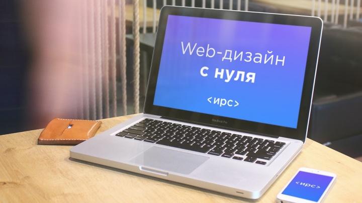 Новосибирцев научат созданию продающих сайтов на первом бесплатном уроке