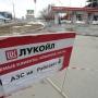Под конгресс-холл? В Челябинске начали сносить скандальную заправку «ЛУКОЙЛ» на Труда