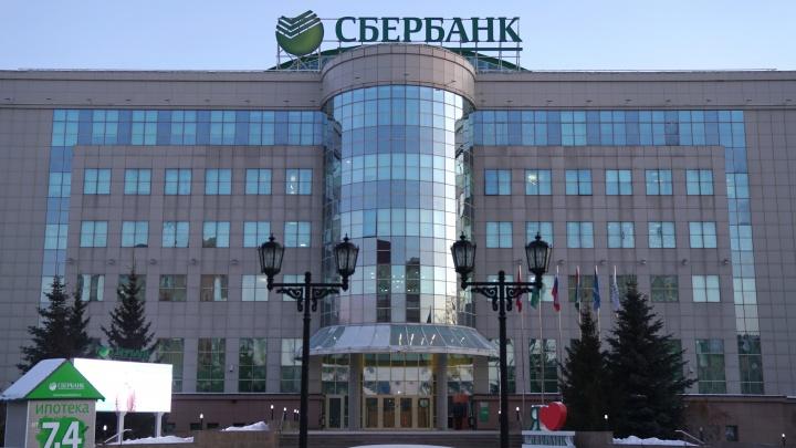 В Тюмени после ремонта открылся центральный офис Сбербанка