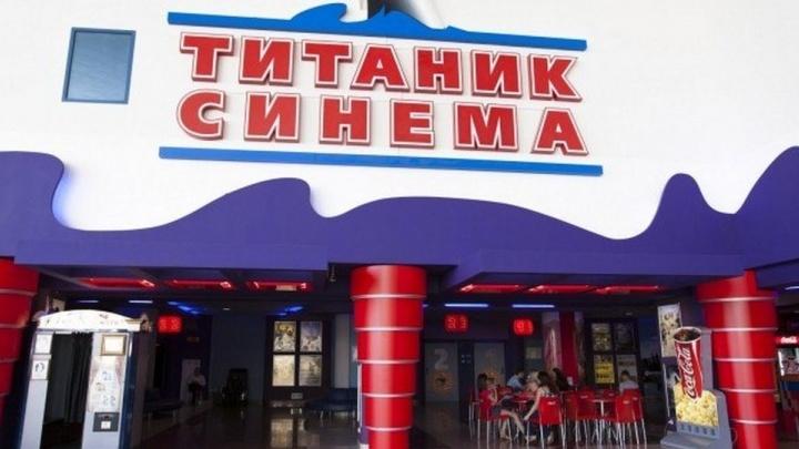 """В """"Гринвиче"""" на месте """"Титаник-Синема"""" откроют новый кинотеатр"""