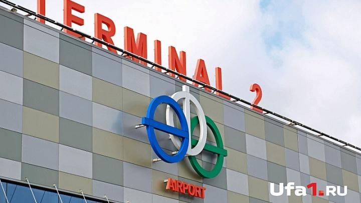 Уфимский аэропорт устроит сюрприз 2,5-миллионному пассажиру