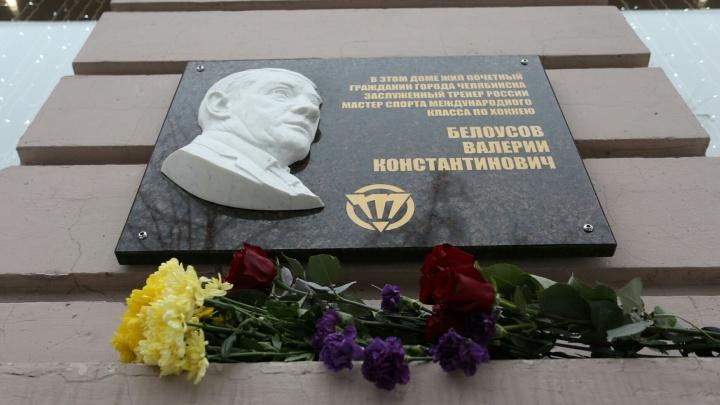 Всегда прославлял город: в Челябинске установили памятную доску легенде «Трактора» Валерию Белоусову