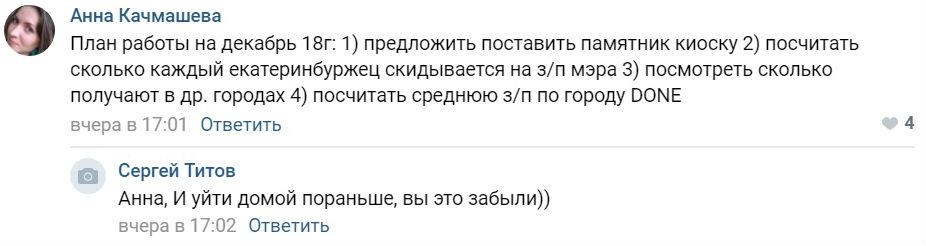 «У него должно быть погоняло Сашка-Два-Рубля»: екатеринбуржцы — о Высокинском и его зарплате