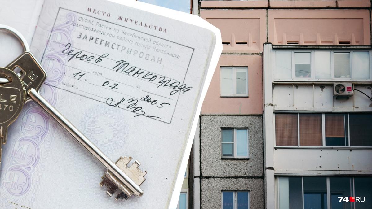 При переезде в другую квартиру не забудьте выписаться с прежнего места жительства